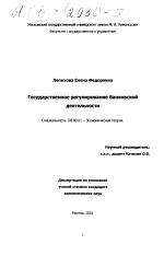 Государственное регулирование банковской деятельности тема  Государственное регулирование банковской деятельности тема диссертации по экономике скачайте бесплатно в экономической библиотеке