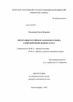 Интеграция российского фондового рынка в мировой рынок ценных  Интеграция российского фондового рынка в мировой рынок ценных бумаг тема диссертации по экономике скачайте