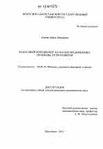 Налоговый менеджмент на малых предприятиях тема научной работы  Налоговый менеджмент на малых предприятиях тема диссертации по экономике скачайте бесплатно в экономической библиотеке