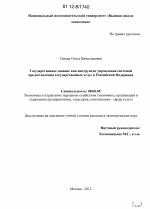 Государственное задание как инструмент управления системой  Государственное задание как инструмент управления системой предоставления государственных услуг в Российской Федерации тема диссертации по