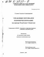 Управление персоналом в коммерческом банке тема научной работы  Управление персоналом в коммерческом банке тема диссертации по экономике скачайте бесплатно в экономической библиотеке