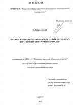 Хеджирование валютных рисков на рынке срочных финансовых  Хеджирование валютных рисков на рынке срочных финансовых инструментов России тема диссертации по экономике скачайте