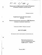 Внешнеэкономическая деятельность ВПК Франции тема научной работы  Внешнеэкономическая деятельность ВПК Франции тема диссертации по экономике скачайте бесплатно в экономической библиотеке