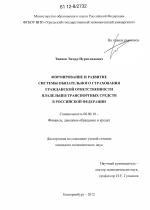 Формирование и развитие системы обязательного страхования  Формирование и развитие системы обязательного страхования гражданской ответственности владельцев транспортных средств в Российской