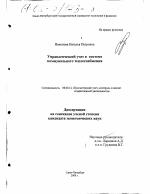 Управленческий учет в системе коммунального теплоснабжения тема  Управленческий учет в системе коммунального теплоснабжения тема диссертации по экономике скачайте бесплатно в экономической