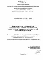 Блинов андрей олегович диссертация 1990