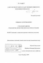 Стратегия развития транспортно логистических кластеров в Украине  Стратегия развития транспортно логистических кластеров в Украине тема диссертации по экономике скачайте бесплатно