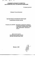 Перспективные направления инвестиций в нефтяную отрасль России  Перспективные направления инвестиций в нефтяную отрасль России тема диссертации по экономике скачайте бесплатно в