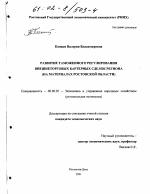 Развитие таможенного регулирования внешнеторговых бартерных сделок  Развитие таможенного регулирования внешнеторговых бартерных сделок региона тема диссертации по экономике скачайте бесплатно в