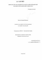 Развитие отраслевой структуры экономики в условиях глобализации  Развитие отраслевой структуры экономики в условиях глобализации тема диссертации по экономике скачайте бесплатно в