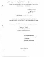Контроль платежеспособности в системе финансового мониторинга  Контроль платежеспособности в системе финансового мониторинга страховых компаний тема диссертации по экономике скачайте бесплатно