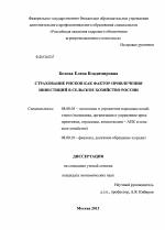 Страхование рисков как фактор привлечения инвестиций в сельское  Страхование рисков как фактор привлечения инвестиций в сельское хозяйство России тема диссертации по экономике