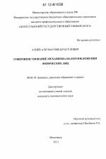 Совершенствование механизма налогообложения физических лиц тема  Совершенствование механизма налогообложения физических лиц тема диссертации по экономике скачайте бесплатно в экономической библиотеке