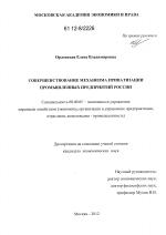 Совершенствование механизма приватизации промышленных предприятий  Совершенствование механизма приватизации промышленных предприятий России тема диссертации по экономике скачайте бесплатно в экономической