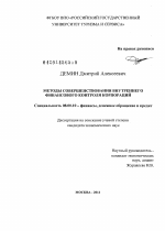 Методы совершенствования внутреннего финансового контроля  Методы совершенствования внутреннего финансового контроля корпораций тема диссертации по экономике скачайте бесплатно в экономической
