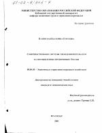 Совершенствование системы управления персоналом на промышленных  Совершенствование системы управления персоналом на промышленных предприятиях России тема диссертации по экономике скачайте бесплатно