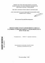 Интеграция стран Таможенного союза в условиях развития Единого  Интеграция стран Таможенного союза в условиях развития Единого экономического пространства тема диссертации по экономике