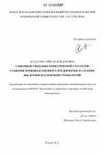 Совершенствование конкурентной стратегии развития  Совершенствование конкурентной стратегии развития производственного предприятия на основе внедрения наукоемких технологий тема диссертации