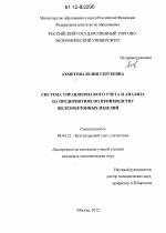 Система управленческого учета и анализа на предприятиях по  Система управленческого учета и анализа на предприятиях по производству железобетонных изделий тема диссертации по экономике