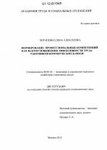 повышения эффективности трудовой мобильностью в россии.