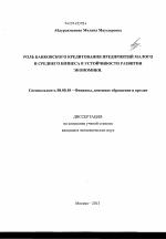 Роль банковского кредитования малого и среднего бизнеса в  Роль банковского кредитования малого и среднего бизнеса в устойчивом развитии экономики тема диссертации по экономике