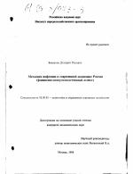 Механизм инфляции в современной экономике России тема научной  Механизм инфляции в современной экономике России тема диссертации по экономике скачайте бесплатно в экономической