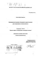 Формирование интеграционных объединений в мировой экономике тема  Формирование интеграционных объединений в мировой экономике тема диссертации по экономике скачайте бесплатно в экономической