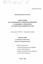 Конкуренция как закономерность рыночной экономики и специфика ее  Конкуренция как закономерность рыночной экономики и специфика ее проявления в транзитарном хозяйстве России тема диссертации