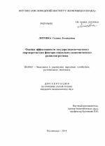 Оценка эффективности государственно частного партнерства как  Оценка эффективности государственно частного партнерства как фактора социально экономического развития региона тема диссертации