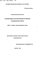 Оптимизация налогообложения российских коммерческих банков тема  Оптимизация налогообложения российских коммерческих банков тема диссертации по экономике скачайте бесплатно в экономической библиотеке