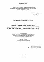 Корпоративные университеты как инновационная форма управления  Корпоративные университеты как инновационная форма управления знаниями на российском рынке образовательных услуг тема диссертации по