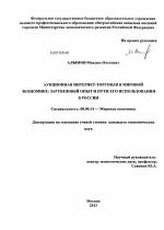 Аукционная интернет торговля в мировой экономике зарубежный опыт  Аукционная интернет торговля в мировой экономике зарубежный опыт и пути его использования в России Диссертация