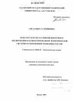 Роль государства в развитии ипотечного кредитования как  Роль государства в развитии ипотечного кредитования как интегрированной экономической системы в современной экономике России тема Диссертация
