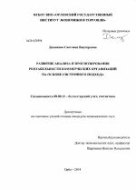 Развитие анализа и прогнозирования рентабельности коммерческих  Развитие анализа и прогнозирования рентабельности коммерческих организаций на основе системного подхода тема диссертации по экономике