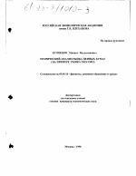 Технический анализ рынка ценных бумаг тема научной работы  Технический анализ рынка ценных бумаг тема диссертации по экономике скачайте бесплатно в экономической библиотеке