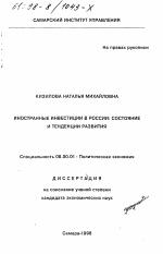 Иностранные инвестиции в России тема научной работы скачать  Иностранные инвестиции в России тема диссертации по экономике скачайте бесплатно в экономической библиотеке
