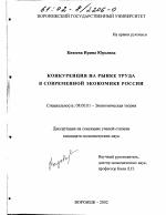 Конкуренция на рынке труда в современной экономике России тема  Конкуренция на рынке труда в современной экономике России тема диссертации по экономике скачайте бесплатно