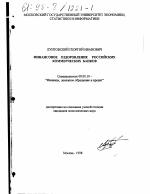 Санация коммерческих банков диссертация 5166