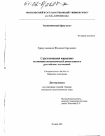 Стратегический маркетинг во внешнеэкономической деятельности  Стратегический маркетинг во внешнеэкономической деятельности российских компаний тема диссертации по экономике скачайте бесплатно в