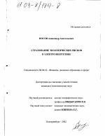 Страхование экологических рисков в электроэнергетике тема  Страхование экологических рисков в электроэнергетике тема диссертации по экономике скачайте бесплатно в экономической библиотеке Диссертация