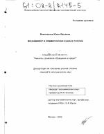 Менеджмент в коммерческих банках России тема научной работы  Менеджмент в коммерческих банках России тема диссертации по экономике скачайте бесплатно в экономической библиотеке