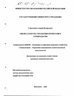 Оценка качества управления проектами в строительстве тема  Оценка качества управления проектами в строительстве тема диссертации по экономике скачайте бесплатно в экономической