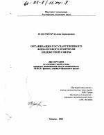 Организация государственного финансового контроля бюджетной сферы  Организация государственного финансового контроля бюджетной сферы тема диссертации по экономике скачайте бесплатно в экономической