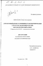Структурный кризис и принципы трансформирования структуры  Структурный кризис и принципы трансформирования структуры экономики России тема диссертации по экономике скачайте бесплатно