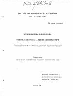 Торговые системы на рынке ценных бумаг тема научной работы  Торговые системы на рынке ценных бумаг тема диссертации по экономике скачайте бесплатно в экономической