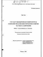 Государственный финансовый контроль в Королевстве Камбоджи и  Государственный финансовый контроль в Королевстве Камбоджи и проблемы развития частного аудирования тема диссертации по экономике