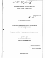 Управление ликвидностью банка диссертация 6084