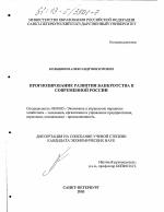 Прогнозирование развития банкротства в современной России тема  Прогнозирование развития банкротства в современной России тема диссертации по экономике скачайте бесплатно в экономической