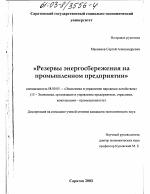 Резервы энергосбережения на промышленном предприятии тема  Резервы энергосбережения на промышленном предприятии тема диссертации по экономике скачайте бесплатно в экономической библиотеке
