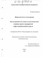 Бухгалтерский учет затрат на восстановление основных средств  Бухгалтерский учет затрат на восстановление основных средств предприятий нефтегазодобывающей отрасли тема диссертации по экономике